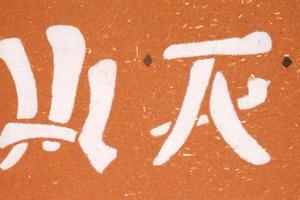 Japanische Schriftzeichen als Schabloniermotiv<br />