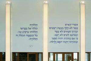 Links daneben: Die Seitenwand mit den hebräischen Schriftzeichen nach Abschluss der Malerarbeiten<br />In der Natursteinwand links hinter dem Haupteingang befindet sich ein Wasserfall